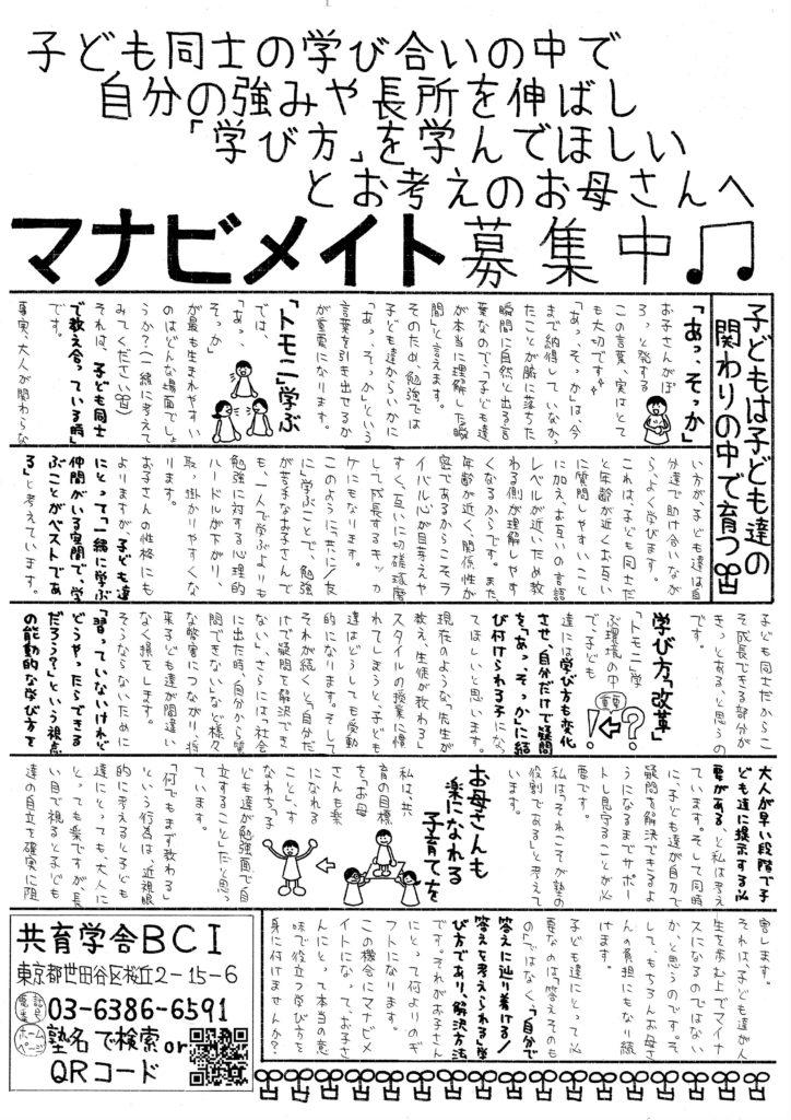 共育学舎BCIチラシ(2017.2.4) 片面_01