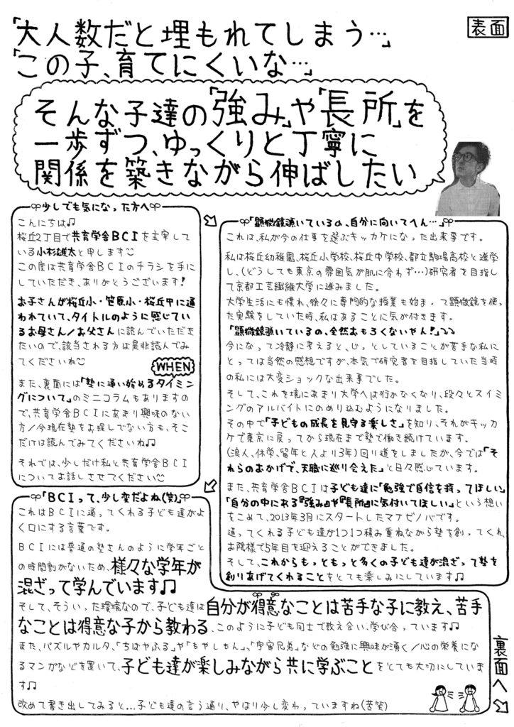 共育学舎BCIチラシ(2017.4.8)_01