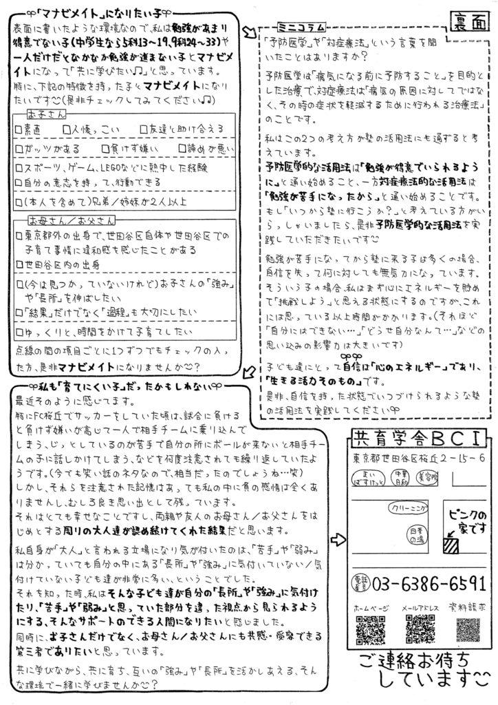 共育学舎BCIチラシ(2017.4.8)_02