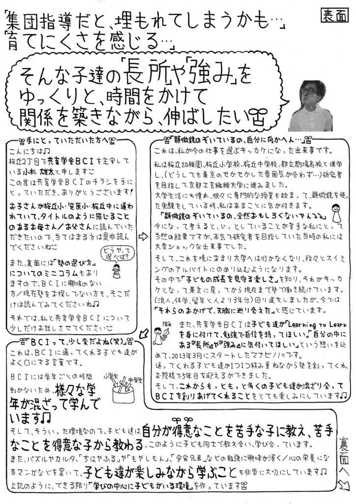 共育学舎BCIチラシ(2017.6.24)_01
