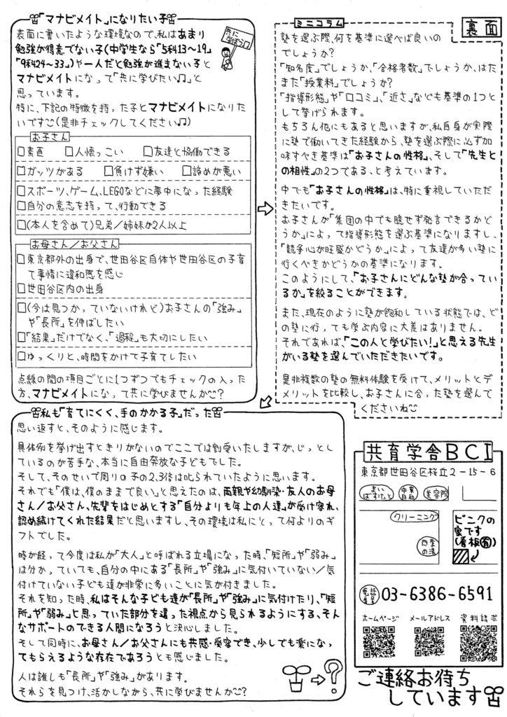 共育学舎BCIチラシ(2017.6.24)_02