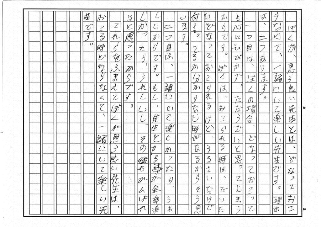 解のない問い(2017.7)_05