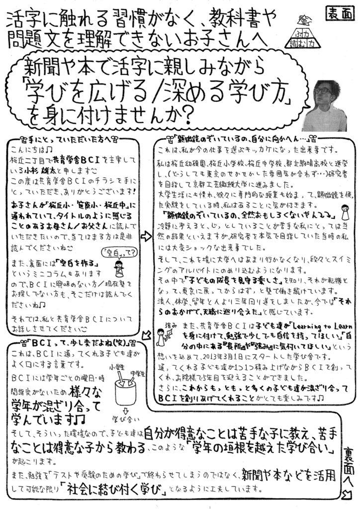 共育学舎BCIチラシ(2017.10.14)_01