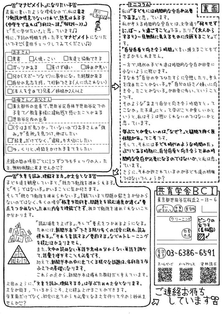 共育学舎BCIチラシ(2017.10.14)_02
