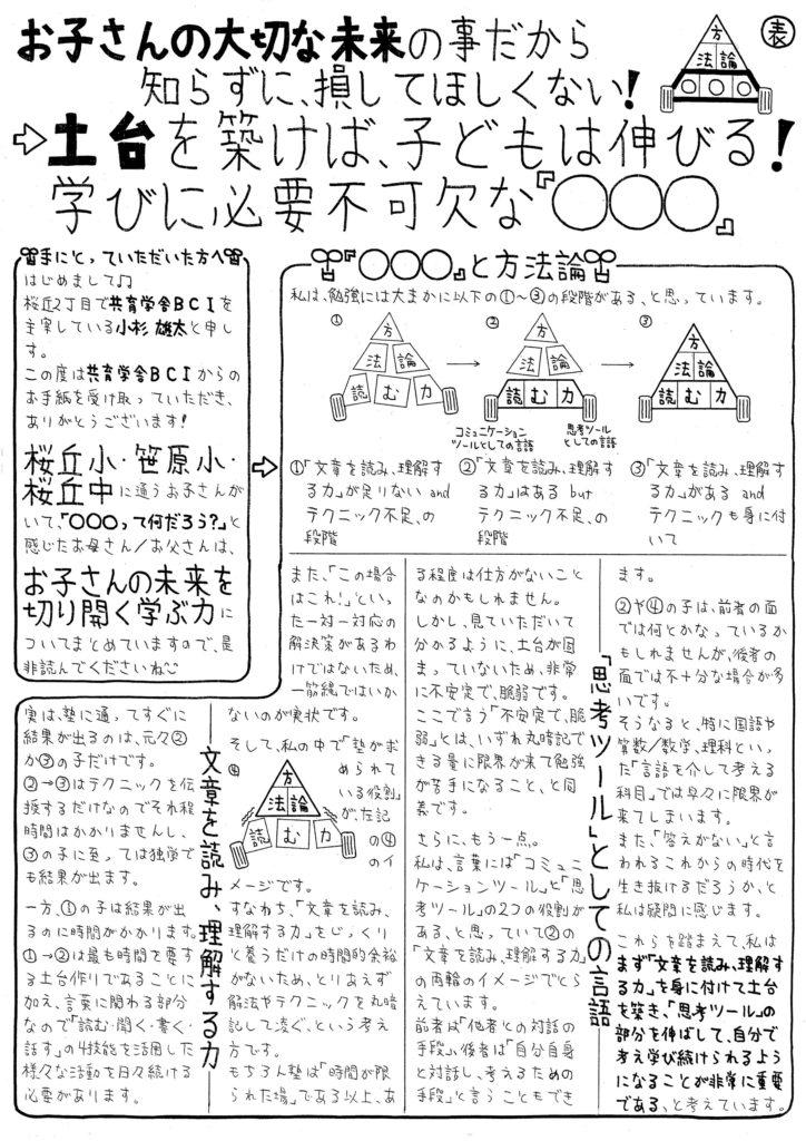 共育学舎BCIチラシ(2018.1.24)_01