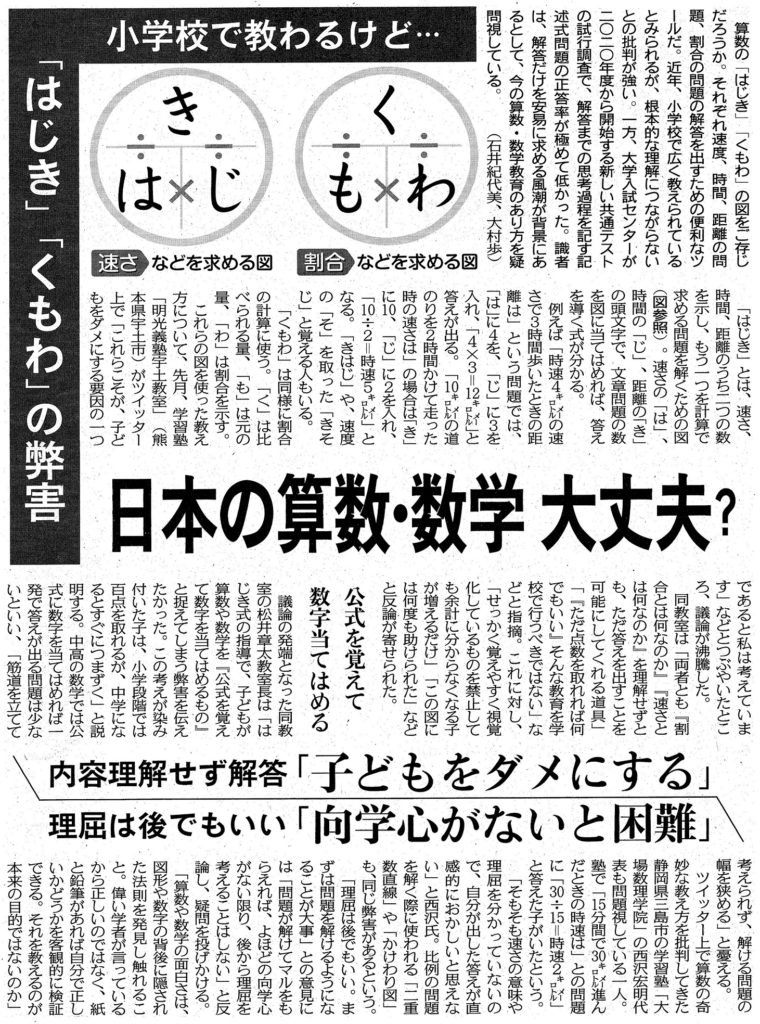 2018.4.6 日本の算数・数学 大丈夫_01